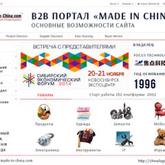 B2B портал Made in China: основные возможности сайта