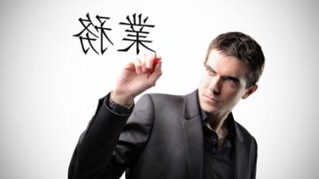 деловой этикет, китай, менталитет, бизнес