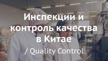 Контроль качества и инспекция грузов