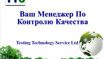 TTS - Инспекция и Аудит в Китае