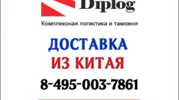 Доставка из Китая в Россию под ключ / под  контракт