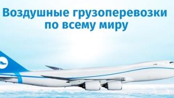 Оперативная АВИА доставка грузов по всему миру!