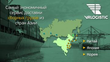 Прямая доставка сборных грузов из Китая в Москву, Новосибирск и Екатеринбург
