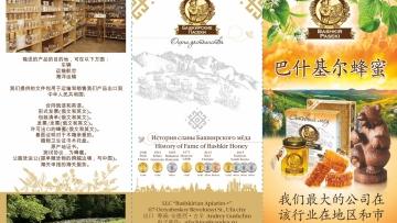 Поставки Натурального Башкирского мёда в Китай