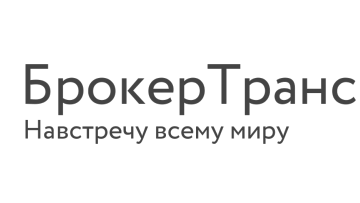 Предлагаем перевозки любых партий грузов из любой страны мира в любой город России, оказываем помощь в таможенном оформлении