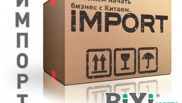 BiXi Logistic Group. Лёгкая логистика с BiXi.