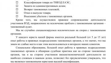 Таможенный юрист высшей квалификации Москва & Челябинск