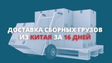 Перевезти груз из Китая в Россию. Полный комплекс услуг.