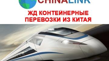 ЖД международные контейнерные перевозки из Китая